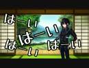 【刀剣乱舞】鯰尾藤四郎でマイムマイム【音MAD】