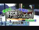 【Sims3】 律子と千早の野望の王国 シーズン2 Trailer