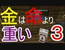 """~ 金は """"命"""" より重いクラフト3 ~ 【1再生】"""