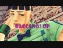 【父さんの隣】常秀と憲助さんでバッカーノ!OP【MMDジョジョ】