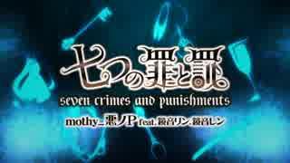 【クロスフェード】七つの罪と罰/mothy_悪ノP feat.鏡音リン、鏡音レン