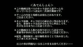40人普通村 2日目【黒バスお祭り村】