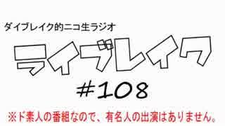 ニコ生ラジオ「ライブレイク」#108 2015.2.9放送分 ごぶさた俺得告知&100Q