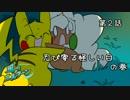 新装版・風のエルフーン 第2話 忍び寄る怪しい目の巻