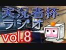 実況者杯ラジオWC【Vol.8】ゲスト:ふぃろさん/かしすさん