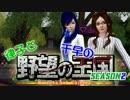 【Sims3】 律子と千早の野望の王国 シーズン2 第一話
