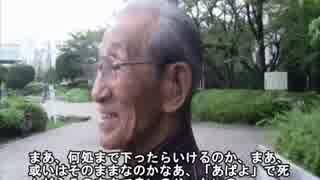 【小野田寛郎さんの遺言】戦国時代、あの時代の心掛けに成れ.