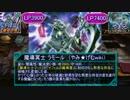 【遊戯王】やみ★げむ七拾参【闇のゲーム】魔竜召喚 VS ウィンドファーム