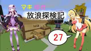 【Minecraft】マキゆか放浪探検記 Part27
