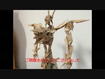 変形合体折り紙ロボ
