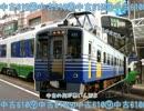 【福井】えちぜん鉄道のパーフェクト中古車教室【ゆっくりが歌う】
