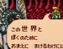 【3週目】強くてニューゲーム風にロマンシング サ・ガ実況プレイ 最終回-その1-