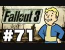 【Fallout3】危険なお散歩【実況】#71