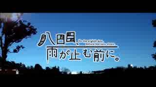 【980円】八日目、雨が止む前に。【歌って