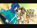【KAITO民族調プロジェクト】Tristitia do