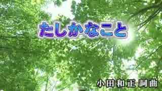 たしかなこと  小田和正