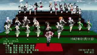 【第14回MMD杯本選】第二水雷戦隊で「Lamb.」【MMD艦これ】