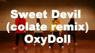 【初投稿】Sweet Devilを踊ってみた【SLH