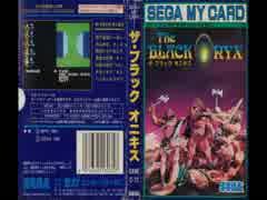 SG-1000BGM集-No.1