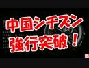 【中国シチズン】 強行突破!
