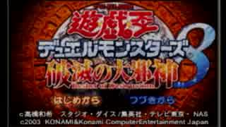 【ゆっくり実況】 遊☆戯☆王8 破滅の大邪