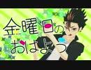 【第14回MMD杯本選】金曜日のおはよう【モーション配布】