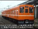 名列車で行こう山陰編 #21 新(ニュー)フェイス