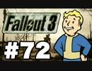 【Fallout3】危険なお散歩【実況】#72