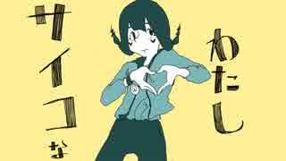 サイコなわたし/歌、IA thumbnail
