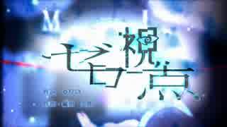 【初音ミク】 ゼロ視点 【オリジナルMV】