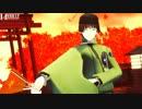 【第14回MMD杯本選】石切丸で紅一葉【MMD刀剣乱舞】