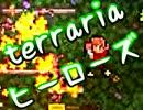 【terrariaヒーローズ】ハードコア&制限プレイ!(実況)part64