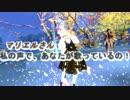 【第14回MMD杯本選】生まれ変わっても【初音ミク】+【東北ずん子】