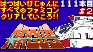 【アーガス】発売日順に全てのファミコン