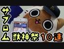 【モンスト実況】希望が欲しくてサブロム獣神祭!【10連ガチャ】