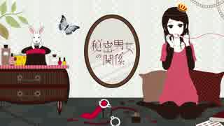 [GUMI] 秘密男女の関係 / TOKOTOKO(西沢さんP)