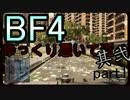 【BF4】ゆっくり憑いて逝く其弐 part1