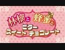 【kokone】林檎と蜂蜜とスイートビターチョコレート【オリジナル】