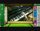 【刀剣乱舞】本丸BGMをピアノで弾いてみた【楽譜】