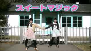 【ふぁみ♡ちょこ】スイートマジック 【踊ってみた】