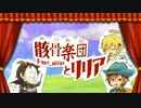 【大盛り合唱】骸骨楽団とリリア【紙芝居風MV】