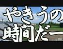 ゆっくりアベレージヒッター講座【2回表】