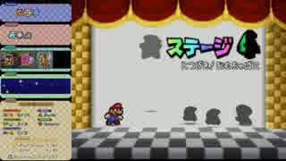 【TAS】マリオストーリー