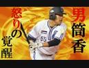 【ゆっくり実況】横浜で日本一を目指すよpart27【パワプロ2013】