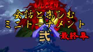 【MUGEN】会話と楽しむミニトーナメント弐