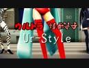 【第14回MMD杯本選】ウルトラ怪獣女子でUr-Style 【MMD特撮】