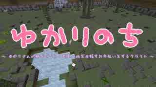 【Minecraft】 ゆかりのち 14日目 【ゆか