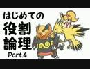 【ポケモンORAS】はじめての役割論理 Part.4【エンブオー】