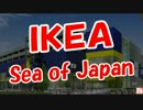 【IKEA】 Sea of Japan