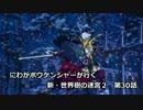 【EXPERT実況】にわかボウケンシャーが行く 新・世界樹の迷宮2【第30話】